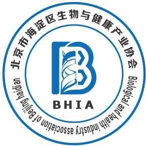 北京市海淀区生物与健康产业协会