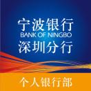 宁波银行深圳分行个人银行部