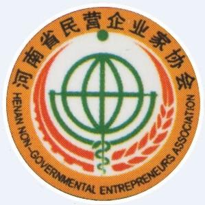 河南省民营企业家协会