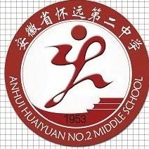 安徽省怀远第二中学