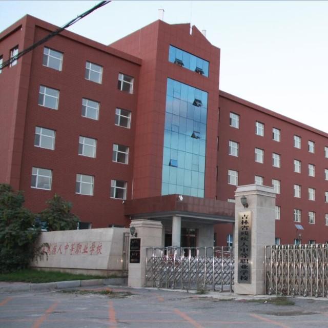 吉林省残疾人中等职业学校