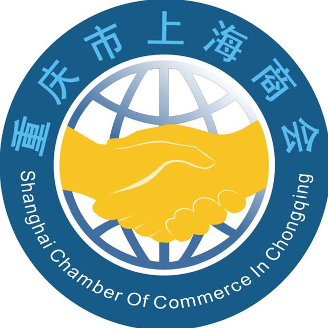 重庆市上海商会