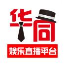 华同娱乐频道