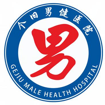 个旧欧亚男健医院