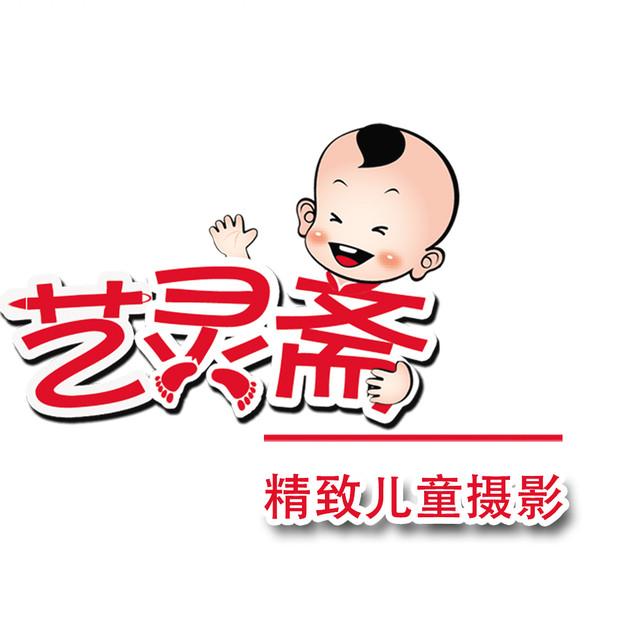 艺灵斋母婴