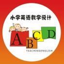 小学英语教学设计