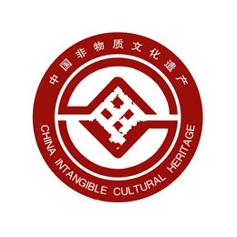 云南省非物质文化遗产保护中心