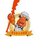 帝王虾庄洪湖菜