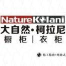 徐州大自然柯拉尼橱衣柜