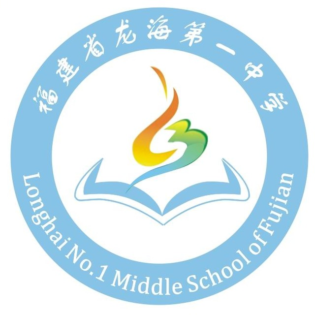 福建省龙海第一中学