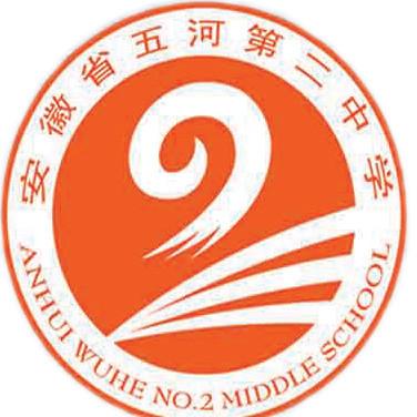 安徽省五河第二中学