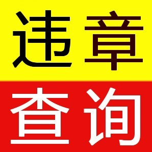 江苏省车辆违法查询