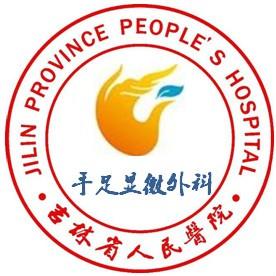 吉林省人民医院手足显微外科