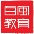 福州百闽教育管理有限公司