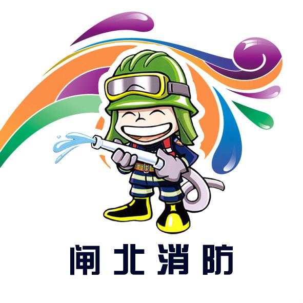上海市闸北区公安消防支队