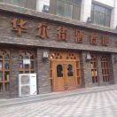 肃州区华尔街酒餐吧