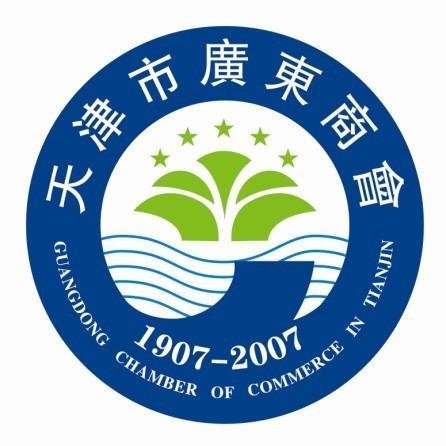 天津市广东商会