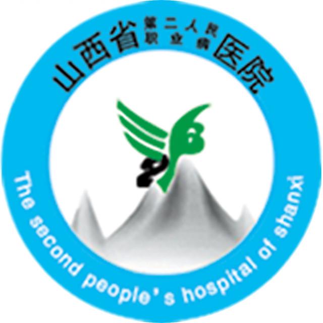 山西省第二人民医院