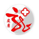 上海龙华医院皮肤科