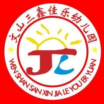 云南省文山三鑫佳乐幼儿园