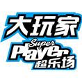 大玩家超乐场青岛延吉路店