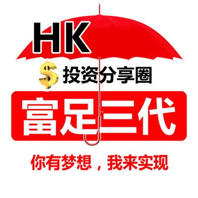 香港富足三代投资分享