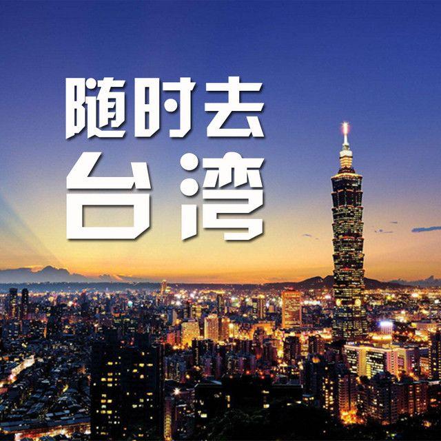 随时去台湾