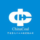 中煤第九十二工程有限公司