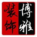 凤凰湖博雅装饰