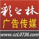 彩之林广告传媒