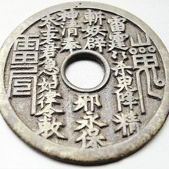 北京市钱币学会