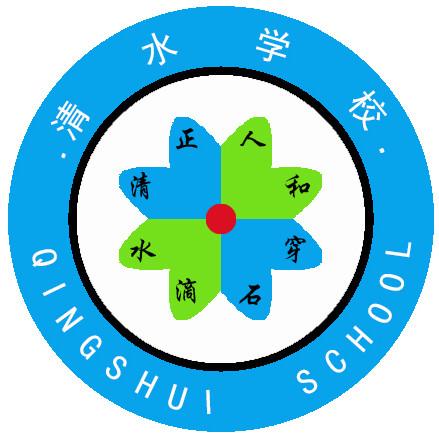 北京市门头沟区清水学校
