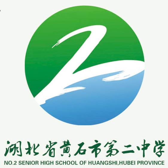 湖北省黄石二中
