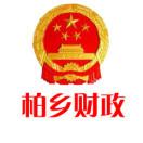 柏乡县财政局