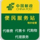 陕西省邮政便民驿站