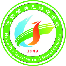 河南省幼儿师范学校