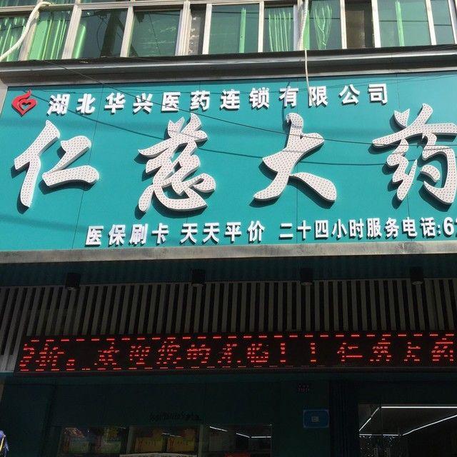 湖北省黄石市仁慈大药房
