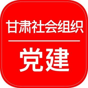 甘肃省社会组织党建平台