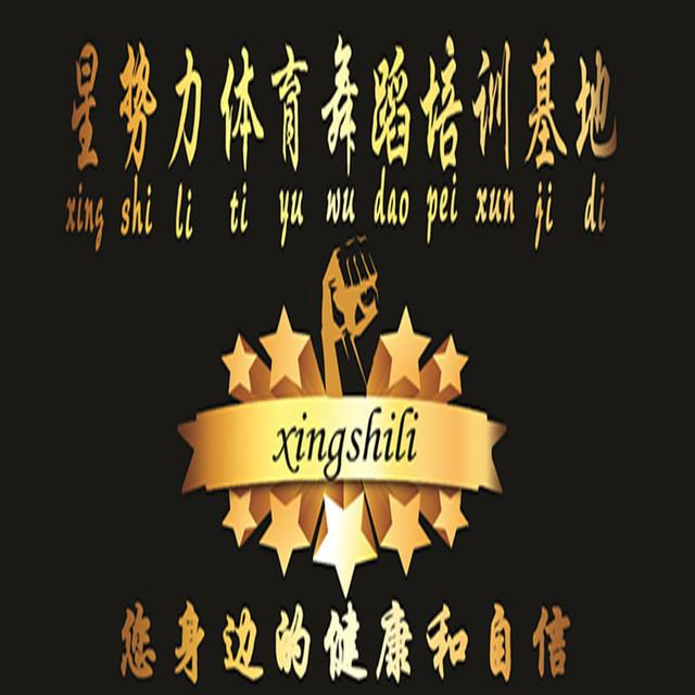 星势力体育舞蹈xsltiyuwudao微信公众号头像