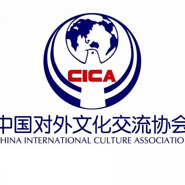 中国対外文化交流協会