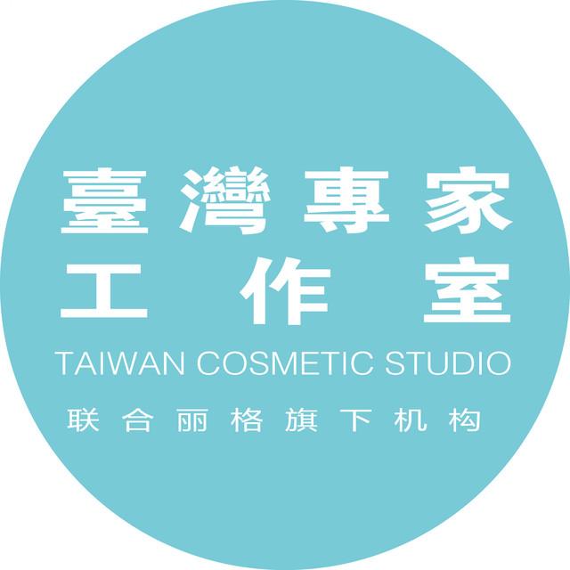 丽格台湾专家工作室