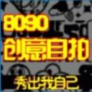 8090创意照相馆