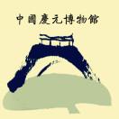 庆元香菇廊桥博物馆