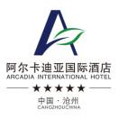 沧州阿尔卡迪亚国际酒店