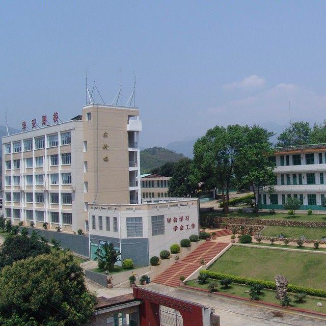 福建省华安职业技术学校
