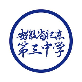 安徽省肥东第三中学