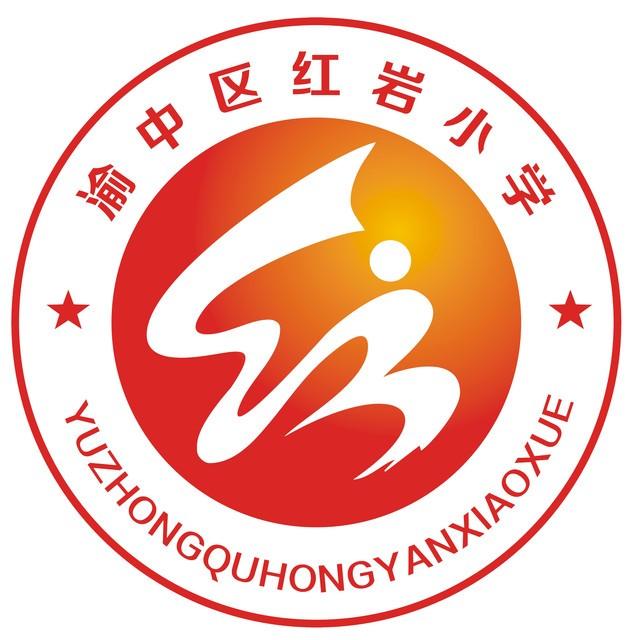 重庆市渝中区红岩小学