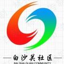 贵阳市白云区白沙关社区服务中心
