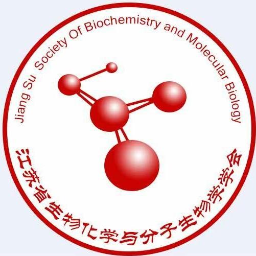 江苏省生物化学与分子生物学学会