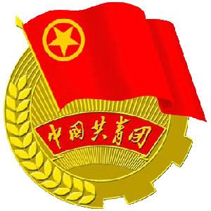 甘肃省直机关青年